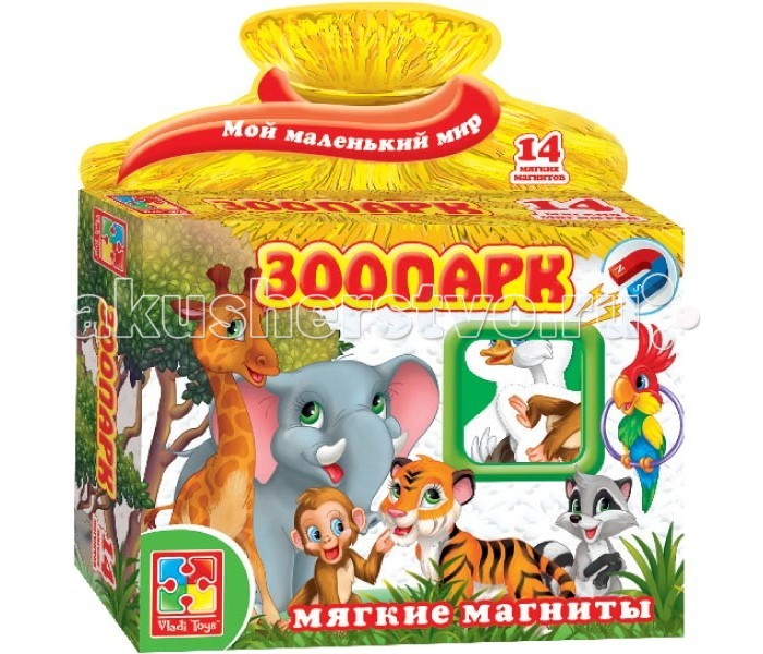 Vladi toys Игры на магнитах ЗоопаркИгры на магнитах ЗоопаркVladi Toys Игры на магнитах Зоопарк - легко крепятся к любой металлической поверхности. Магнитики объемные, толстенькие, их легко брать малышу в ручку и перемещать с места на место.   Игра состоит из 14 мягких магнитных фигурок. С ней ваш ребенок весело проведет время в компании веселых животных. Эта занимательная игра способствует развитию творческого мышления.<br>
