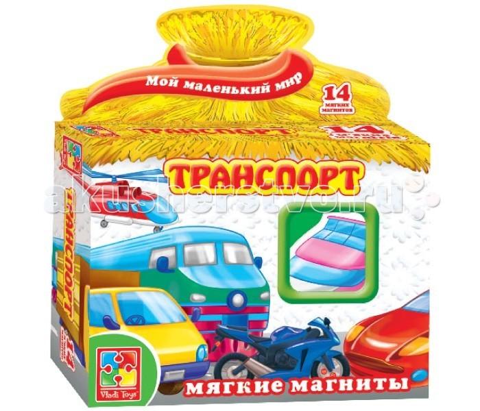 Vladi toys Игры на магнитах ТранспортИгры на магнитах ТранспортVladi Toys Игры на магнитах Транспорт - легко крепятся к любой металлической поверхности. Игра с магнитами развивает мелкую моторику рук, образное мышление, расширяет представление об окружающем мире и пополняет словарный запас ребенка.  Игра развивает мелкую моторику, фантазию, логическое мышление, учит взаимодействию с окружающим миром, расширяет словарный запас.<br>