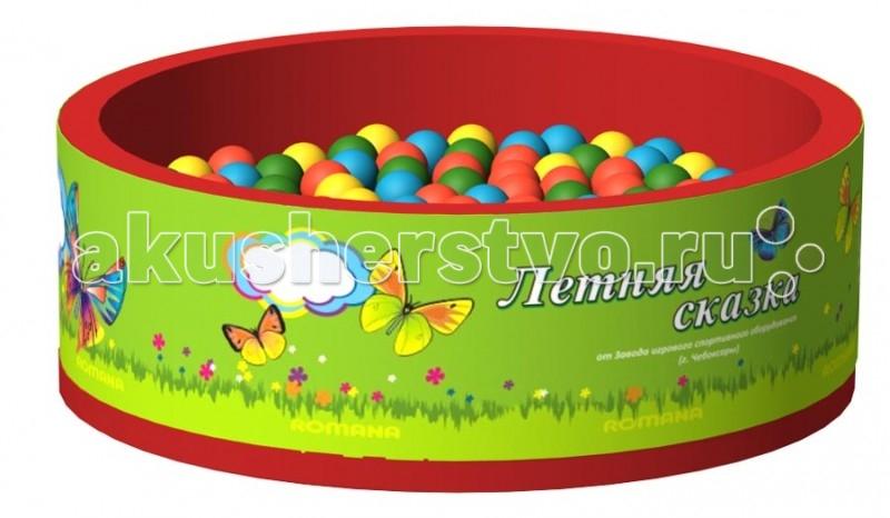 Romana Сухой бассейн с шариками Летняя сказкаСухой бассейн с шариками Летняя сказкаСухой бассейн с шариками будет замечательным подарком Вашему ребенку! Круглый бассейн с мягкими бортами, мягким полом и множеством разноцветных шариков сразу полюбится вашему малышу и станет местом для разнообразных игр.  Бассейны изготовлены из экологически чистых материалов. Шарики легко моются. Бассейн можно легко собрать в специальную компактную сумку и убрать в шкаф, он занимает совсем немного места для хранения. Сухой бассейн можно вынести на улицу для игр на свежем воздухе. Сухой бассейн с мягкими бортами, мягким полом и пластиковыми шариками, имеющий устойчивую конструкцию, не станет причиной травм вашего ребенка.   Сухие бассейны имеют яркий дизайн, поэтому будут отлично смотреться в любой детской комнате. Несмотря на небольшой размер, в бассейне можно устраивать коллективные игры. Бассейн непременно оторвет ваших детей от мультфильмов и компьютерных игр, тем самым благотворно скажется на их здоровье. Дети, очень активные по своей природе, очень любят проводить время в бассейне, они расходуют свою энергию и получают массу положительных эмоций! при этом просто валяясь в шариках, их тело расслабляется и массажируется, что немаловажно для детского самочувствия. Игры в бассейне с разноцветными шариками развивают ловкость, мелкую моторику, зрительное восприятие, координацию движений вашего ребенка.  Габариты: 1.0 х 1.0 х 0.33 м Материал: поролон, габардин Кол-во элементов: бассейн, шарики - 150 шт + сумка Объем: 0.33 м3  Диаметр шариков около 7 см<br>