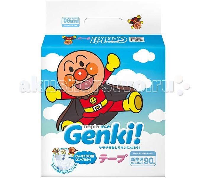 Genki ���������� Nepia NB (�� 5 ��) 84 ��. - Genki���������� Nepia NB (�� 5 ��) 84 ��.���������� Genki Nepia NB (�� 5 ��) ����� ������, ������ � ����������.  �������� GENKI c ��������� ����������� ��� ��������. � ������� �������� �� ��������� ��������� ����� ����������� ��������������� ������������ ����� - ��������, ������� �������� ������ ���� �������.   �������������� ���������� GENKI �������� ��� ���, ���������� �������� � �������, �.�. ��� ���������� ����������� ������� �������. ������� ��� ��� � ����� ������ ������ �������� �������� ��� �������������� ���� �������. ����� ������, ������ � ����������. ������� ����������� ������� � ���������� ������� ���������� ��������� ���� ������ ������. ���������� �� ��������� � �� �������� �� ���.    �����������:    ���������� ����������� �� ������� � �������� ��� ��� ������, �������� ����������� ��� �������������� ���� �������.  ������� ����������� ������� � ���������� ������� ���������� ��������� ���� ������ ������.  ���������� �� ��������� � �� �������� �� ���.  ��������� �� ������� ������� ������ ������������ ����, ����� ������ ���������, ���� ���� �� ��������, �� ������ ���� �������� �� �����.  ������ ���������� ������ �� ���������� �������, �������� ������������ ������� ��� ���.  �������� ��� ����� ����� �����.<br>