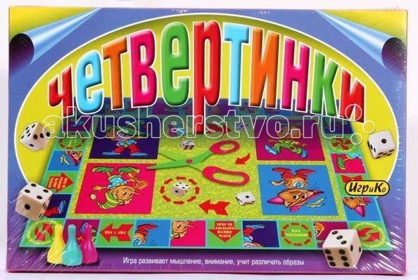 Игр и Ко Развивающая игра ЧетвертинкиРазвивающая игра ЧетвертинкиИгр и Ко Развивающая игра Четвертинки + 6 красок с интересным и увлекательным сюжетом, где необходимо ходить героями и достигать финиша. Количество ходов измеряют при помощи кубика, а по игровому полю передвигаются фишками.   С помощью азартной игры ребенок развивает координацию движений, сосредоточенность, внимание, осваивает физическое пространство, учится считать и различать образы.    В комплекте: игровое поле кубик фишки 6 раскрасок<br>