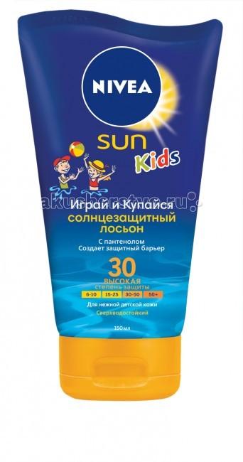 Nivea Лосьон солнцезащитный Играй и купайся SPF30 150 млЛосьон солнцезащитный Играй и купайся SPF30 150 млСолнцезащитный лосьон для детей Nivea Sun Играй и купайся, 150 мл    Особенности:    Лосьон специально разработан для чувствительной детской кожи.   Сверхводостойкий, с системойUVA/UVB фильтров.   Он надолго обеспечивает надежную защиту от солнца для лица и тела.   Благодаря формуле с Пантенолом, лосьон создает коже дополнительный защитный барьер, позволяя дольше находиться в воде, а также уменьшает риск появления аллергии на солнце.     Применение: Не допускайте пребывания детей под прямыми лучами солнца без головного убора. Обильно нанесите средство до выхода на солнце. Обновляйте защитный слой после купания и вытирания полотенцем. Избегайте чрезмерного пребывания на солнце в полуденное время суток. Наносите солнцезащитное средство на все открытые участки тела ребенка. Избегайте попадания в глаза.<br>