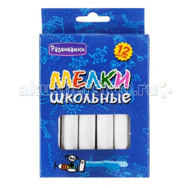 Мелки Развивашки белые Классика 12 шт.
