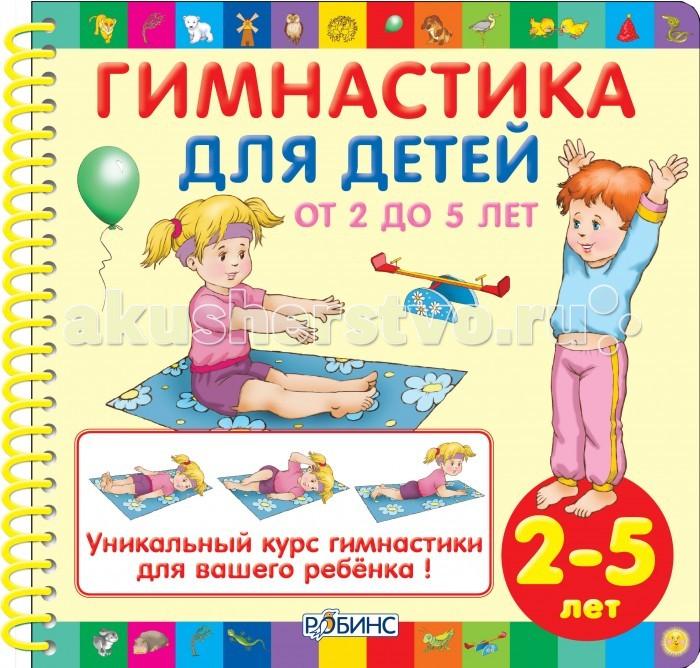 Робинс Гимнастика для детей от 2 до 5Гимнастика для детей от 2 до 5Двигаясь, ребёнок на уровне тела усваивает пространственные отношения: право-лево, верх-низ, - то, что в последствии поможет ему избежать трудностей в чтении и письме. Малыш также тренирует свой вестибулярный аппарат, который помогает настроить всю нервную систему на эффективную работу. В нашей книге   Гимнастика для детей от 2 до 5 лет мы создали игровое поле движения, осваивая которое вы вместе с малышом научитесь лучше слышать собственное тело, лучше понимать друг друга и создадите базу для дальнейшего развития.<br>