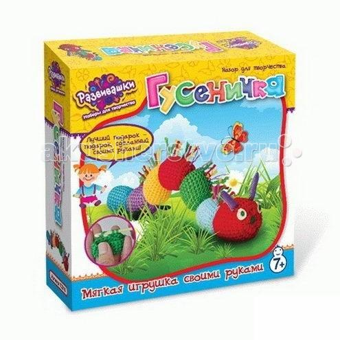 Развивашки Набор для вязания ГусеничкаНабор для вязания ГусеничкаС помощью данного набора юная рукодельница сможет сделать замечательную игрушку, связав ее и украсив дополнительными элементами. Игрушка, сделанная своими руками, это отличный подарок лучшей подруге или другу. А также ребенок сам сможет собрать коллекцию игрушек, созданных собственными руками.  Занятия рукоделием развивают мелкую моторику, концентрацию внимания, усидчивость, творческое воображение.  Состав набора: пряжа (красная, желтая, зеленая, розовая, голубая, бирюзовая) крючок пластиковый нитки игла металлическа бархатные шнурки (зеленые) наполнитель (синтепон) флис  инструкция  При производстве используется только сертифицированные и безопасные материалы. На всех этапах изготовления производится жесткий контроль качества. Вся продукция соответствует международным стандартам безопасности, имеет необходимые сертификаты соответствия и санитарно-эпидемиологические заключения. Продукция, не подлежащая обязательной сертификации, проходит добровольную сертификацию.  Наборы предназначены для начинающих творцов, специальных знаний и дополнительных материалов не требуется. Следуя инструкции, Вы и ваши дети сможете создавать красивые и интересные поделки. Они украсят Ваш дом или станут оригинальными подарками для близких. Очень часто взрослые помогают ребенку в изготовлении поделок и сами вовлекаются в процесс. Творчество с детьми – это хороший повод для совместной деятельности и общения ребенка с родителями.  Творчество очень важно для развития гармоничной личности. Оно способствует развитию вкуса, творческого воображения, формированию таких качеств, как аккуратность, усидчивость, трудолюбие. С помощью продукции ТМ «Развивашки» дети развиваются, учатся лепить, рисовать, творить, создавать.<br>