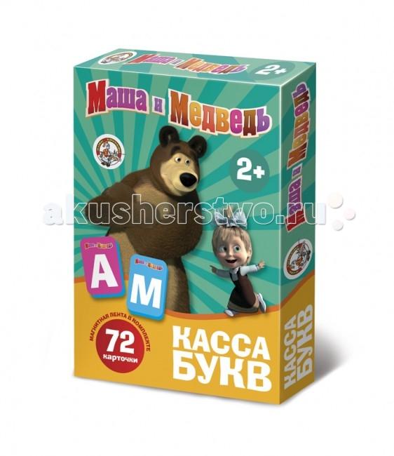 Тридевятое царство Касса букв на магнитах Маша и МедведьКасса букв на магнитах Маша и МедведьТридевятое царство Касса букв на магнитах Маша и Медведь.  Освоить науку чтения в раннем возрасте непростая задача, но с этим легко можно справиться вместе с веселыми друзьями - персонажами любимого сериала Машей и Медведем. Они в игровой форме помогут зрительно запомнить очертания букв, а затем и сложившиеся из них простые слова. В комплект игры входят 72 карточки с изображением букв русского алфавита. Карточки выполнены из картона и экологически чистого абсолютно безопасного для ребенка полимерного материала и полностью готовы для занятий за столом.   Для использования карточек в качестве магнитного материала необходимо отрезать от прилагаемой магнитной ленты 72 кусочка длиной 5-6мм, снять с каждого из них защитный слой и наклеить примерно посередине обратной стороны карточки. Готовые карточки хорошо фиксируются на любой гладкой металлической поверхности. Оставшуюся магнитную ленту используйте как ремкомплект.<br>