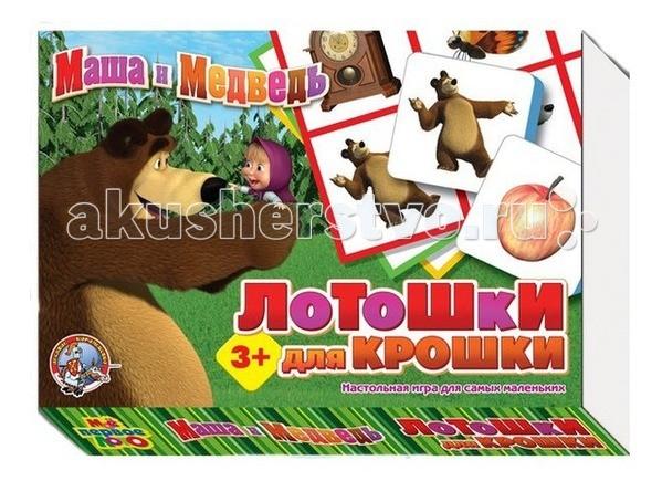 Тридевятое царство Лотошки для крошки Маша и Медведь
