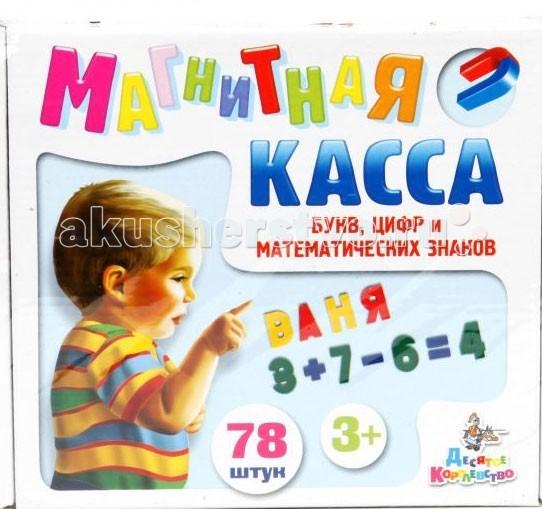 Тридевятое царство Магнитная Касса 02022Магнитная Касса 02022Тридевятое царство Магнитная Касса. Набор букв русского алфавита, цифр и знаков. Набор букв и цифр – вспомогательный материал для родителей и воспитателей, предназначенный для начального обучения грамоте и математических знаков. В наборе 78 пластмассовых элементов четырех основных цветов – красного, синего, желтого и зеленого, а также магнитные вкладыши к ним. Детали крепятся к любой металлической поверхности и привлекают внимание ребенка, позволяя тем самым непроизвольно развить визуальное восприятие и запомнить их очертания. С набором Магнитной кассы научиться читать и считать станет легко и приятно!<br>