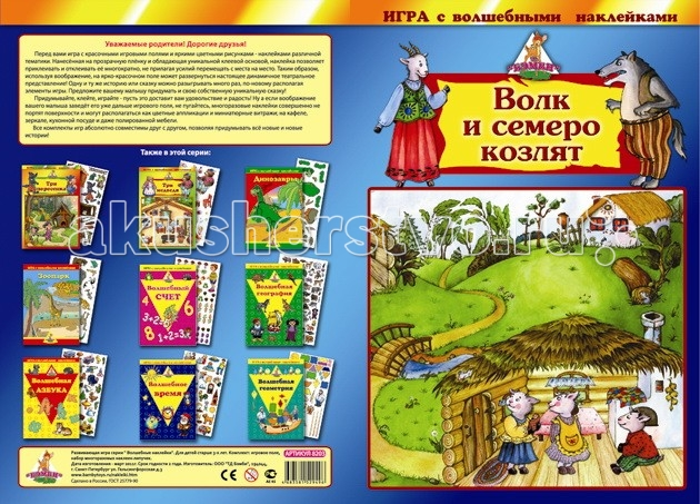Бэмби Игра с волшебными наклейками Волк и семеро козлят