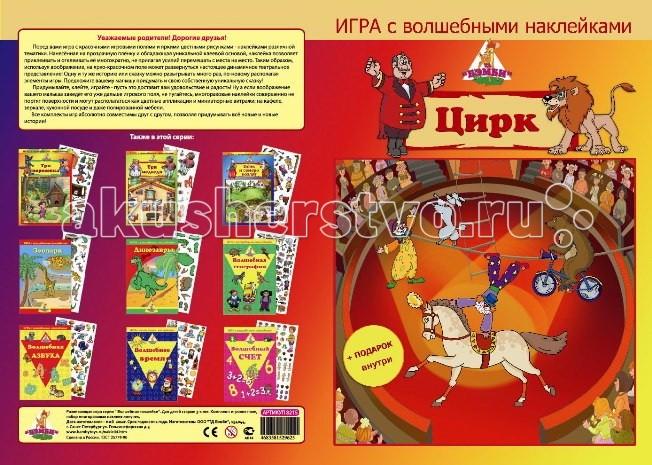 Бэмби Игра с волшебными наклейками Цирк