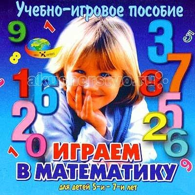 Корвет Играем в математикуИграем в математикуНазначение игрового пособия состоит в освоении детьми цифр и умений применять их в игровой и результативной деятельности: • при обозначении ими количества • сравнении множеств и чисел • выделении отношений чисел натурального ряда • последовательности и зависимости чисел • обозначения местонахождения предмета (координат) • шифровки и расшифровки информации, заданной в цифрах и буквах<br>