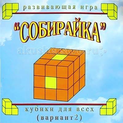 Развивающая игрушка Корвет Кубики для всех СобирайкаКубики для всех СобирайкаСобирайка-состоит из шести фигур, склеенных из четырёх кубиков похожих на букву Г, и одного уголка.  Кубики для всех - это занимательные игры для детей от 2,5 лет и старше. Они развивают внимание, память (особенно зрительную), комбинаторные способности, пространственное представление и воображение, логическое мышление, смекалку и сообразительность.   Игры интересны ребёнку тем, что он, неожиданно для себя, создаёт конструкцию, автором которой и является. Из элементов разной конфигурации можно составлять модели как на плоскости, так и в объёме.<br>