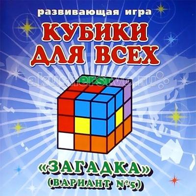Развивающая игрушка Корвет Кубики для всех ЗагадкаКубики для всех ЗагадкаКубики сома - знаменитая головоломка, изобретенная датчанином Питером Хейном - известным ученым, дизайнером, поэтом и художником. В нашей стране головоломка впервые появилась под именем Кубики для всех(Логические кубики) в 60-е годы. Методику использования Кубиков для всех с целью развития способностей детей в разное время разрабатывали Н.П.Линькова (60-е годы), Б.П.Никитин, З.А.Михайлова (70-80-е годы). Корвет выпускает пять вариантов игры различные по сложности (методика Михайловой З.А, Никитина Б.П.): №1 Уголки, №2 Собирайка, № 3 Эврика, № 4 Фантазия, №5 Загадка.  Самое сложное соединение отдельных кубиков в игре №5 Загадка - состоит из семи неправильных (отличных от параллелепипедов) трёхмерных фигур, составленных из трёх или четырёх одинаковых кубиков, соединённых гранями. Общее число кубиков в головоломке двадцать семь.  Замечательно то, что из элементов каждого набора можно сложить куб 3х3х3 и много тысяч красивых фигур. Кубики для всех - это первые занимательные логические игры для детей от 2.5-3 лет и старше. Построение заданных и создание новых фигур развивают внимание, память (особенно зрительную), комбинаторные способности, пространственное представление и воображение, логическое мышление, смекалку и сообразительность. Игры интересны ребёнку тем, что он, неожиданно для себя, создаёт конструкцию, автором которой и является. Из элементов разной конфигурации можно составлять модели, как на плоскости, так и в объёме.<br>