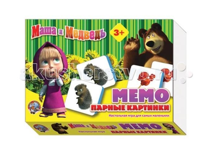 Тридевятое царство Маша и Медведь Мемо парные картинкиМаша и Медведь Мемо парные картинкиТридевятое царство Маша и Медведь Мемо, парные картинки.  Мемо Маша и Медведь Парные картинки - великолепная игра для самых маленьких по мотивам популярного мультсериала Маша и Медведь. В набор входят 24 мягкие карточки с красочными рисунками. Малышам нужно лишь подобрать парную картинку к предложенной или разложить все элементы по парам. Со знакомыми персонажами выполнить это задание будет гораздо проще, а сама игра разовьет воображение, смекалку, логические способности и мелкую моторику.<br>