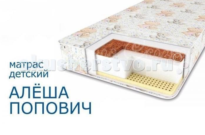 Матрас Сонная сказка Алеша Попович Стандарт 120х60х12