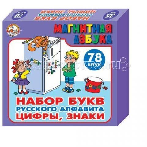 Тридевятое царство Магнитная азбука. Набор русских букв цифры и знакиМагнитная азбука. Набор русских букв цифры и знакиТридевятое царство Магнитная азбука. Набор русских букв + цифры + знаки Н=3,5см, 78шт.   Яркая магнитная азбука поможет вашему ребенку выучить буквы и начать составлять из них слова.Кроме того, этот набор поможет вашему ребенку выучить цифры и математические знаки, а затем - производить простейшие математические действия: сложение, вычитание, умножение и деление. Азбука подходит ко всем магнитным доскам и экранам, буквы можно крепить к холодильнику.<br>