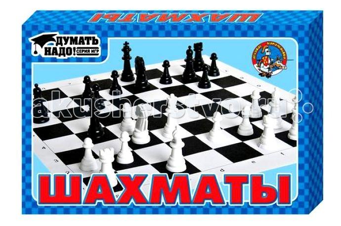 Тридевятое царство Шахматы