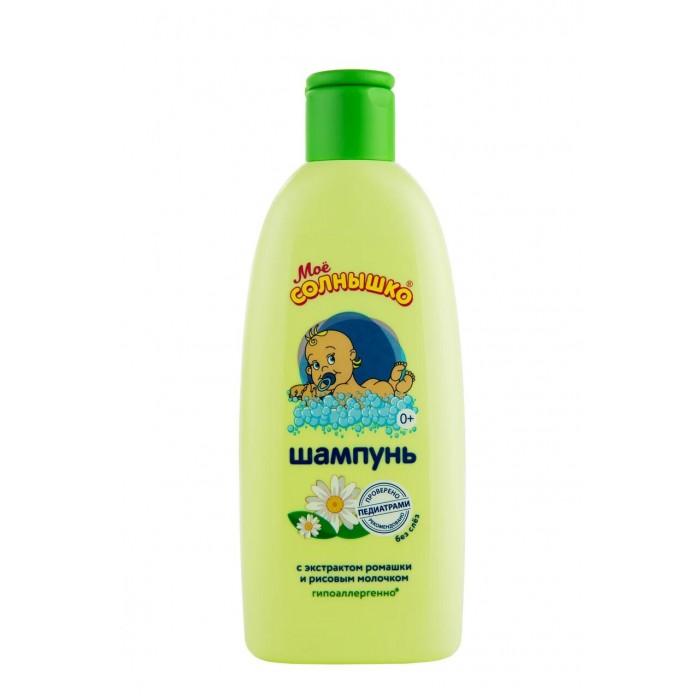 Моё солнышко Шампунь с ромашкой 200 млШампунь с ромашкой 200 млМое солнышко Шампунь с ромашкой мягко очищает волосы и не щиплет глазки.   Особенности: Точно выверенное оптимальное содержание моющих компонентов не нарушает природную защитную смазку кожи малыша.  Экстракт ромашки успокаивает кожу, обладает противовоспалительным действием. Рисовое молочко смягчает и питает кожу. Нежный шампунь бережно очищает волосы малыша, предотвращает образование сухих корочек на головке.  Мягкая pH-формула не вызывает раздражения и не щиплет глазки, не сушит нежную чувствительную кожу ребенка. Клинически проверено и рекомендовано ФГУ «МНИИ Педиатрии и детской хирургии Росмедтехнологий». Гипоаллергенно.<br>