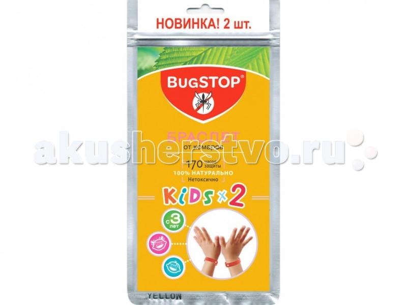 BugSTOP Браслет от комаров Kids+МамаБраслет от комаров Kids+МамаBugSTOP Браслет от комаров Kids+Мама состоит из 2 браслетов для мамы и малыша, очень прост в использовании. Надо только надеть браслет на ногу и (или) на руку, отрегулировать размер – и вы забудете о комарах.   Особенности: Браслет не убивает, а отгоняет комаров и безопасен для здоровья человека. Репеллентное свойство браслета длится непрерывно в течение 170 часов с момента вскрытия упаковки и зависит от интенсивности использования. Браслет можно использовать в сырую погоду, так как масло травы Цитронелла имеет водоотталкивающие свойства. При использовании косметики и парфюмерии, репеллентные свойства браслета снижаются. Браслет желательно крепить ребенку на ножку, так удастся исключить возможность его попадания в рот малыша. Можно повесить изделие на коляску, когда Вы отправляетесь на прогулку.  При ношении ребенок не чувствует дискомфорта, поскольку это средство от укусов, для детей не ощутимо за счет своего малого веса. Носить браслет нужно непосредственно во время прогулки, по приходу домой его необходимо сразу же снять и поместить в герметично закрывающуюся упаковку, предусмотренную изготовителем.  Инструкция по применению: Разрезать упаковку по пунктирной линии. Открыть застёжку и достать браслет. Надеть браслет на запястье или лодыжку так, чтобы он не прилегал к коже вплотную. Можно закрепить браслет на детской коляске, сумке, ремне и т.д. Для того, чтобы сохранить защитные свойства браслета, следует хранить его в упаковке производителя с плотно закрытым замком в то время, когда вы его не используете.  Для усиления защитного действия можно надевать браслеты на руку и на ногу одновременно. Надевать браслет только на открытом воздух  Меры предосторожности:  Не применять детям до 3 лет, беременным и кормящим женщинам, а также лицам с заболеваниями кожи и повышенной чувствительностью к химическим веществам. Использовать браслет только на открытом воздухе.  Детям использовать под контролем взрослых, н