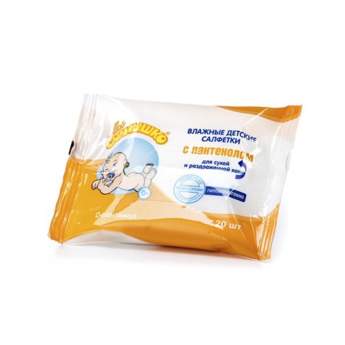 Моё солнышко Влажные салфетки для детей с пантенолом 20 шт