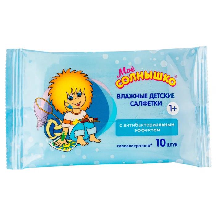 Моё солнышко Салфетки влажные для детей антибактериальные 10 шт