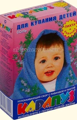Карапуз Соль для ванн детская Лаванда + Пихта 500 г
