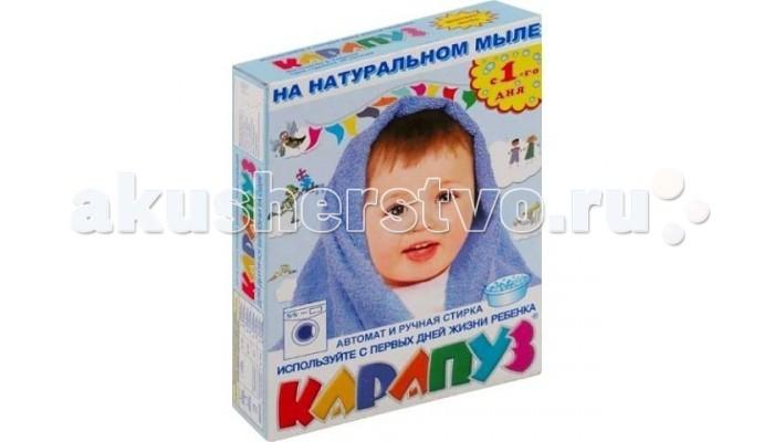 Карапуз Стиральный порошок для новорожденных 450 г