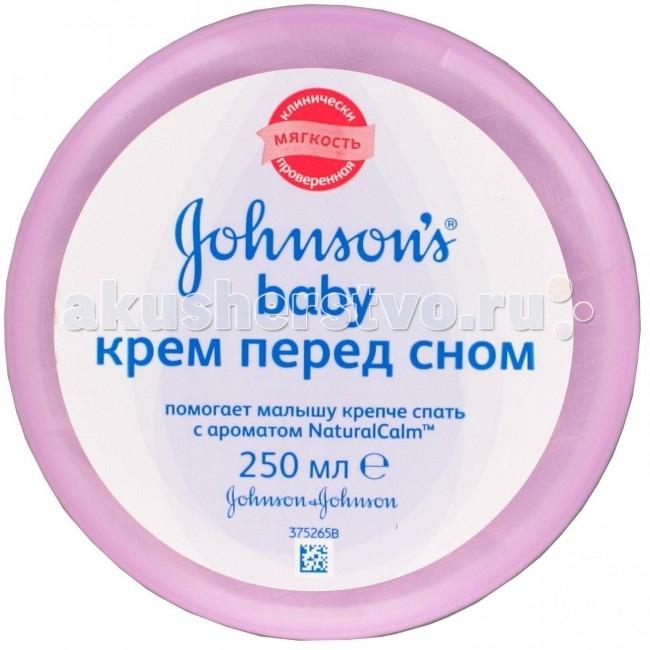 Johnson's Baby Крем Перед сном 250 млКрем Перед сном 250 млКлинические исследования доказали, что разработанная Johnson's Baby система ухода перед сном поможет Вашему малышу быстрее успокоиться и лучше спать.  Содержит успокаивающий аромат NaturalCalm тм .  Нанесенный на кожу после купания, крем увлажняет и защищает ее, помогая сохранить ее естественную мягкость.  Мягкость проверена клинически. Протестировано дерматологами.  Способ применения: Искупайте малыша в теплой ванночке с Пеной для купания «Перед сном», а затем сделайте ему нежный массаж с кремом «Перед сном». Наносите крем на чистую сухую кожу малыша.  В креме содержится: Вода, глицерин, цетиловый спирт, кокоглицериды, глицин соевого масла, диметикон, кукурузный крахмал, карбомер, масло подсолнечника, стеариловый спирт, цетил фосфат калия, гидрогенизированные глицериды пальмового масла, этилгексилглицерин, миристиловый спирт, масло дерева ши, олеиновые/линолевые/линолиновые полиглицериды, токоферол, глицерил олеат, гидроксид натрия, динатрий ЕДТА, бензоат натрия, отдушка.<br>