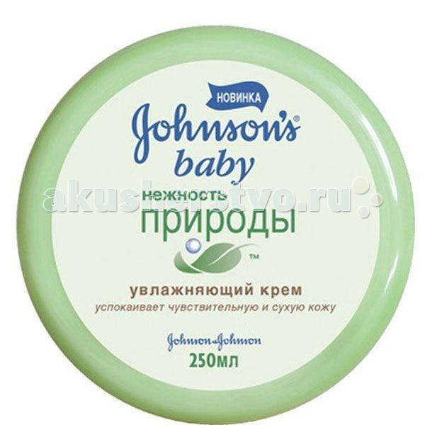 Johnsons Baby Крем увлажнящий Нежность природы 250 мл