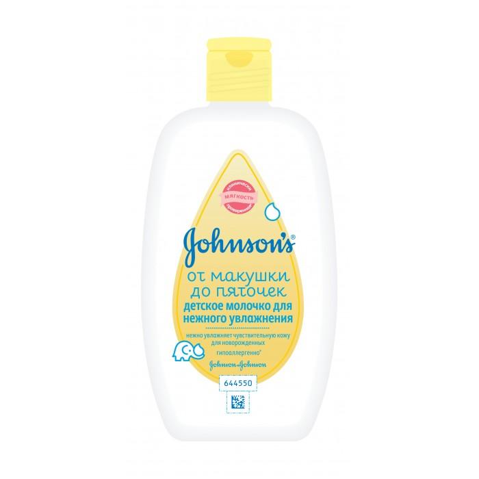 Johnsons Baby Молочко для новорожденных Бережный уход 200 мл