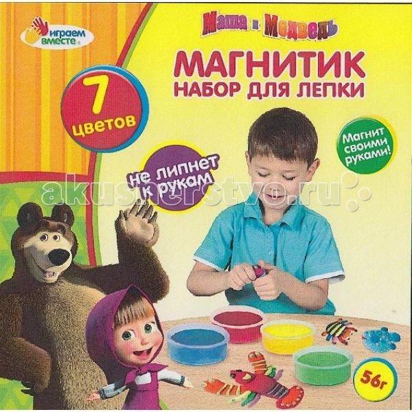 Играем вместе Набор для лепки Маша и медведь МагнитикНабор для лепки Маша и медведь МагнитикИграем вместе Набор для лепки Маша и медведь Магнитик.  С этим набором для лепки Маша и медведь малыш сможет своими руками сделать уникальный магнит! В наборе есть масса различных ярких цветов и необходимые инструменты. В инструкции подробно и поэтапно описаны необходимые действия. Эта игра надолго увлечет малыша! А самое главное - готовый магнитик можно будет повесить на память на холодильник или другую поверхность.   Комплект: баночки с массой - 7 шт, инструменты, инструкция.<br>