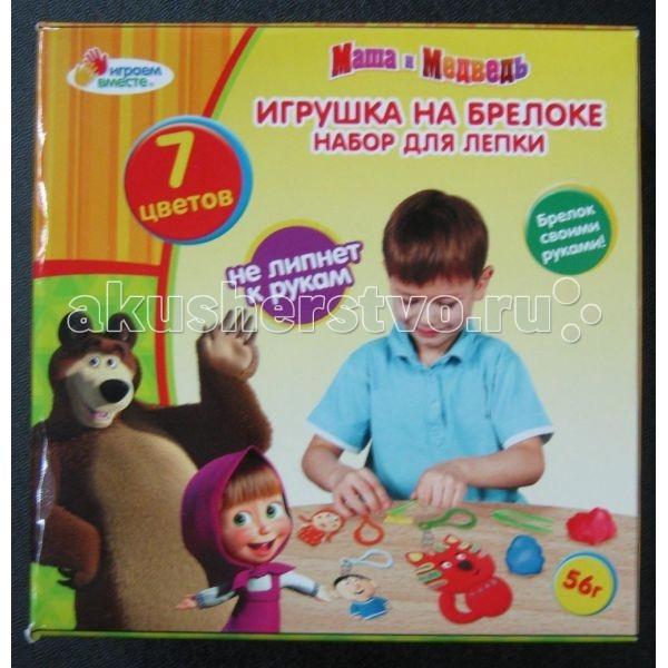 Играем вместе Набор для лепки Маша и Медведь на брелокеНабор для лепки Маша и Медведь на брелокеИграем вместе Набор для лепки Маша и Медведь на брелоке.  Масса для лепки Маша и Медведь поможет вашему ребенку попробовать себя в творческих начинаниях. Из обычного бесформенного кусочка можно слепить красивый цветной брелок. Масса изготовлена из безопасного материала и не липнет к рукам. Игрушка сделает времяпровождение ребенка приятным, а также поспособствует развитию воображения и моторики пальцев рук.  Цвет: оранжевый, зеленый, фиолетовый, розовый, коралловый, коричневый.<br>