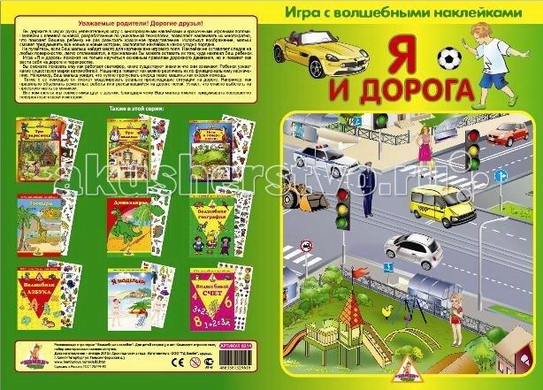 Бэмби Игра с волшебными наклейками Я и дорога