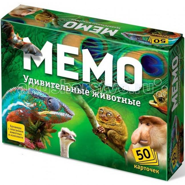 Бэмби Мемо Удивительные животные (50 карточек)