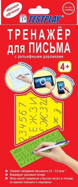 Тестплей Тренажер для письма русский языкТренажер для письма русский языкВыполнен в виде пластины, на обе стороны которой нанесены буквы и их элементы, цифры в виде сенсорных дорожек с рельефным дном.  Использование тренажёра при обучении ускоряет овладение письмом в 2.5-3 раза и сокращает затраты времени по сравнению с технологией изнурительного многократного механического переписывания букв из традиционных прописей в тетрадь. Нагрузка на зрение при письме и общая утомляемость снижаются.  Учебное пособие рекомендовано Экспертным советом по общему образованию Министерства образования и науки России, Министерствами образования и науки Украины и Республики Беларусь, Министерствами образования и ведущими педагогическими центрами Китая, Индии и других стран. В ряде стран оно входит в комплект первоклассника.  Эффект тренажёра основан на включении в процессе письма дополнительно к зрительному анализатору сенсорного и слухового (звукового) анализаторов. Буквы воспринимаются ребёнком в виде «считываемых» с рельефной дорожки сенсорных и звуковых сигналов. Ребёнок может не просто механически обводить буквы, но и искать их на планшете (пластине), сравнивать между собой по написанию, играть на скорость выведения красивых букв на бумаге, в одинаковое... Т.е. данный тренажёр также является развивающей игрой.  Пособие отличают компактность, простота в использовании, эффективность.<br>