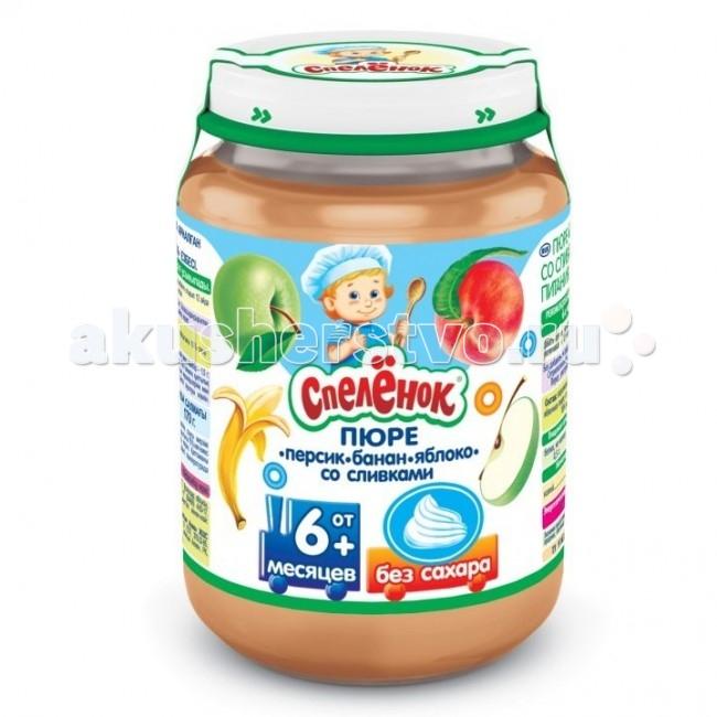 Спеленок Пюре Персик, банан, яблоко со сливками с 6 мес. 170 гПюре Персик, банан, яблоко со сливками с 6 мес. 170 гСпеленок Пюре Персик, банан, яблоко со сливками. Сочетание яблок и персиков, богатых пектинами и витамином С, и калорийного банана, источника калия, обогащенное сливками - особенно важно для питания детей, отстающих в весе и с плохим аппетитом. Фруктовое пюре в практичной упаковке придется по вкусу Вашему малышу.  Особенности: Не содержит сахара, крахмала, консервантов, красителей и генетически модифицированных ингредиентов. Гомогенизированное. Стерилизовано и асептически расфасовано. Пищевая ценность на 100 г продукта: белки - не менее 0,5 г, жиры - 1,5 г, углеводы - 16 г. Минеральные вещества: калий - 70-300 мг. Энергетическая ценность на 100 г: 77 ккал.  Состав: персиковое пюре, банановое пюре, яблочное пюре, сливки из коровьего молока 10% жирности, вода.<br>