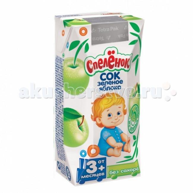 Спеленок Сок зеленое яблоко с 3 мес. 200 млСок зеленое яблоко с 3 мес. 200 млСпеленок Сок зеленое яблоко имеет приятный сладковатый вкус. Сок положительно влияет на пищеварительную систему ребенка, а также обладает низкими аллергенными свойствами. Напиток хорошо утоляет жажду и укрепляет иммунитет ребенка.   Особенности: Не содержит: сахара, крахмала, консервантов, красителей и генетически модифицированных ингредиентов. Гомогенизированное. Стерилизовано и асептически расфасовано.  Состав: яблочный сок, вода.<br>