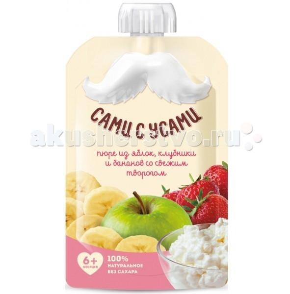 Сами с усами Пюре яблоко-клубника-банан с творогом с 6 мес. 80 гПюре яблоко-клубника-банан с творогом с 6 мес. 80 гСами с усами Пюре персик с творогом предназначено для детей с 6 месяцев.   Яблоко - источник фруктовых кислот, железа и витамина С. Витамин С способствует наилучшему всасыванию железа, что является хорошей профилактикой анемии.   Бананы богаты витаминами Е, С и В6, а плоды клубники имеют прекрасный вкус и много полезных микроэлементов.   Добавление натурального творога позволяет в небольшом объеме пищи дать малышу достаточное количество белка, кальция, фосфора, железа и магния.   Все эти витамины и микроэлементы особенно полезны для ребенка в период роста и формирования костей!  Особенности: Продукт стерилизован и асептически упакован. Не содержит крахмала, ГМО, консервантов, искусственных добавок и красителей. Удобная упаковка-непроливайка. Пищевая ценность в 100 г продукта: углеводы - 10 г, белки – 0,5 г, калий - 105 мг. Энергетическая ценность в 100 г продукта: 40 ккал.  Состав: пюре из яблок, пюре из клубники, пюре из бананов, творог, вода. Продукт стерилизован.<br>