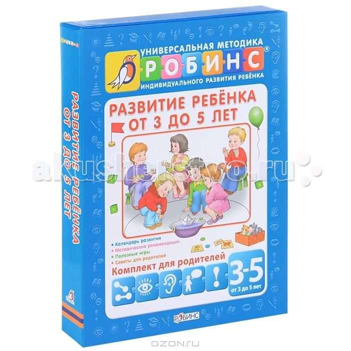 Робинс Обучающий и игровой набор Развитие ребенка от 3 до 5 лет
