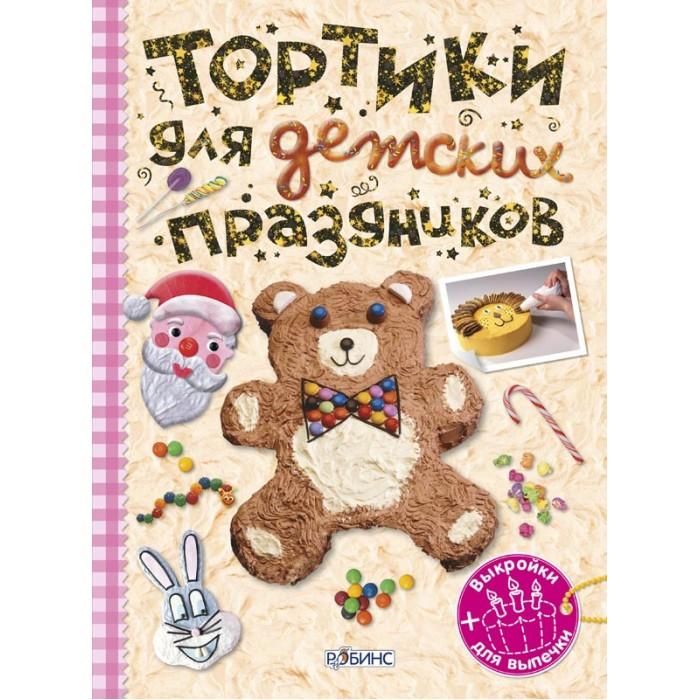 Робинс Тортики для детских праздников (трафареты+выкройки)