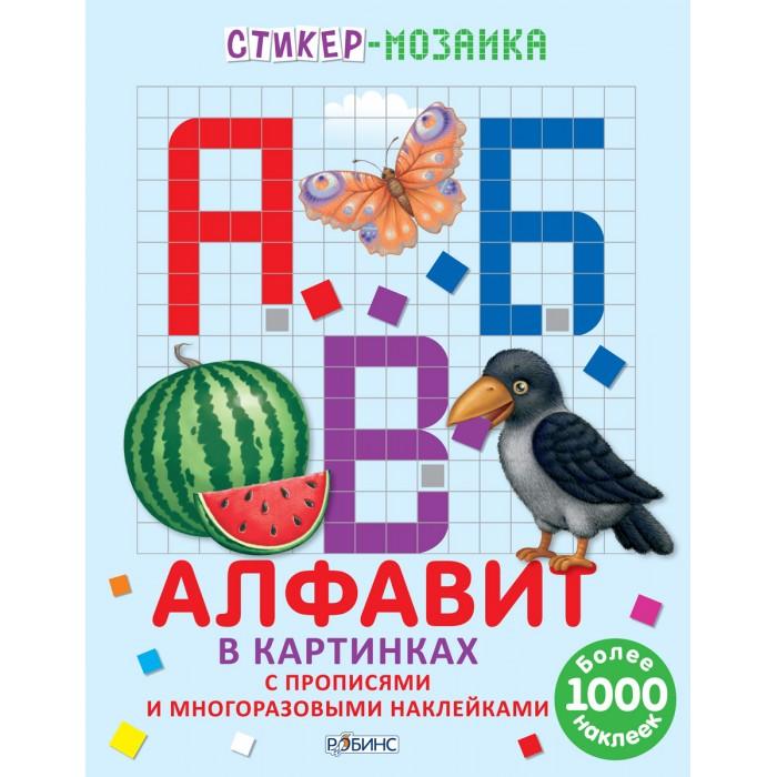 Робинс Стикер-мозаика Алфавит в картинкахСтикер-мозаика Алфавит в картинкахУчим буквы с увлечением!  Эта необычная книжка – настоящий подарок малышам. С ней они смогут запомнить буквы и научиться их писать, играя с яркими наклейками! Что есть в этой книге: многоразовые наклейки с животными; стикер-мозаика; прописи.  Ребёнку предлагается по точкам обвести буквы, а затем повторить их уже самому, наклеить стикер-мозаику на силуэт букв и пофантазировать, приклеивая животных и разные предметы на картинку.Каждая страница содержит набор букв алфавита, прописей и тематических картинок к ним.  Предложенная в книге методика развивает письменные навыки, творчество и фантазию. Ваш ребёнок будет весело и с интересом изучать буквы, делая свои первые шаги к освоению алфавита,а также клеить наклейки, тренируя мелкую моторику.   Для удобства использования листы с наклейками изготовлены с перфорацией, позволяющей легко отсоединять их от книги. Вместе с этой стикер-мозаикой обучение превратится в увлекательное занятие!<br>