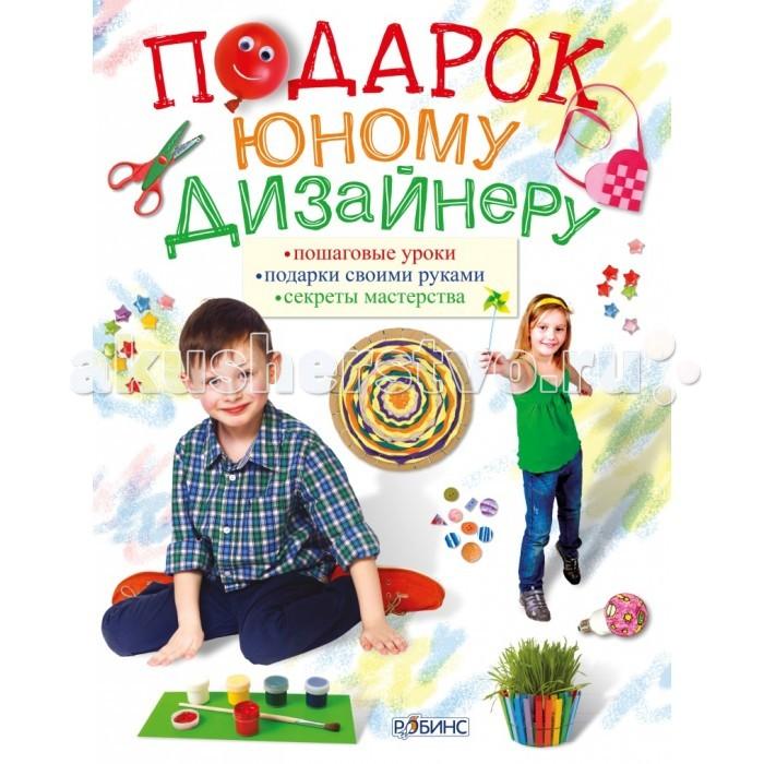 Робинс Книга Подарок юному дизайнеру
