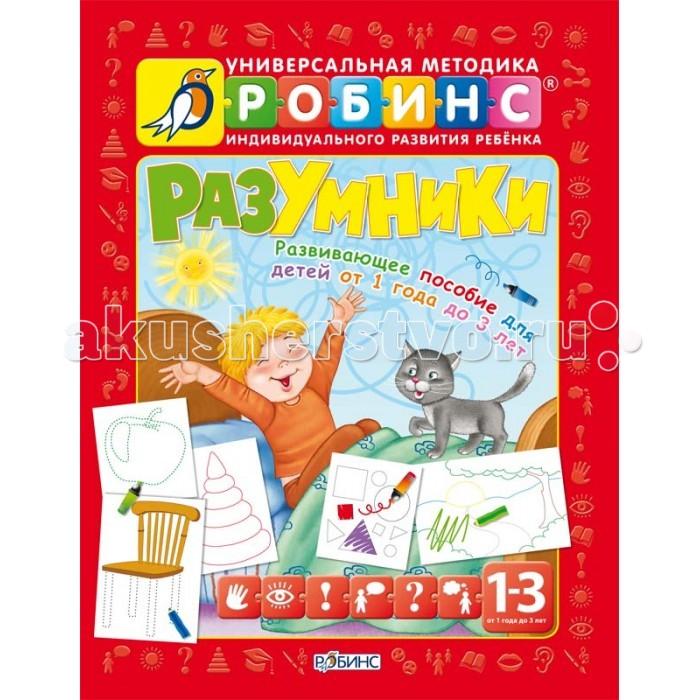 Робинс Пособие 1-3 лет РазумникиПособие 1-3 лет РазумникиПервая часть система обучения Разумники (Пособие + Тесты).   Данное пособие разработано специально для родителей (воспитателей) и детей от 1 года до 3 лет. Оно содержит 21 занятие. Каждое занятие состоит из обучающих игр, загадок, раскрасок и так далее и рассчитано на 10-15 минут индивидуальной работы с ребёнком.   Пособие направлено на развитие мелкой моторики и зрительного восприятия, внимания, памяти и мышления; речи, воображения и фантазии. Развивающее пособие рекомендовано к использованию в комплекте с тестами для оценки уровня знаний.<br>