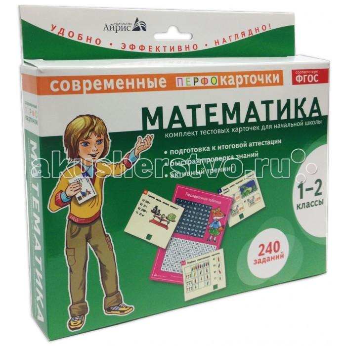 Айрис-пресс Тест.карточки. Математика 1-2 кл.Тест.карточки. Математика 1-2 кл.Комплект тестовых карточек – это развивающее пособие, рекомендованное для проверки и закрепления учебного материала 1-2 классов по математике.   В комплект входят: карточки с заданиями, проверочная таблица и памятка для родителей. Задания сгруппированы по ключевым разделам математики: ЧИСЛА (44 задания) ВЕЛИЧИНЫ (36 заданий) АРИФМЕТИЧЕСКИЕ ДЕЙСТВИЯ (80 заданий) ПРОСТРАНСТВЕННЫЕ ОТНОШЕНИЯ. ГЕОМЕТРИЧЕСКИЕ ФИГУРЫ. ГЕОМЕТРИЧЕСКИЕ ВЕЛИЧИНЫ (52 задания) РАБОТА С ИНФОРМАЦИЕЙ (28 заданий)  Пособие очень удобно в использовании. Краткая инструкция расположена непосредственно на коробке. Важно, что ребёнок, соединив номер на карточке с номером в проверочной таблице, сам может проверить - верный ли ответ.  Занятия с карточками способствуют развитию наглядно-образного мышления, внимательности, наблюдательности, учат анализировать и логически объяснять решение.  Оптимальная подача учебного материала, оригинальный дизайн, яркие иллюстрации и краткие задания сделают подготовку итоговому тестированию с данным пособием лёгкой и интересной.<br>