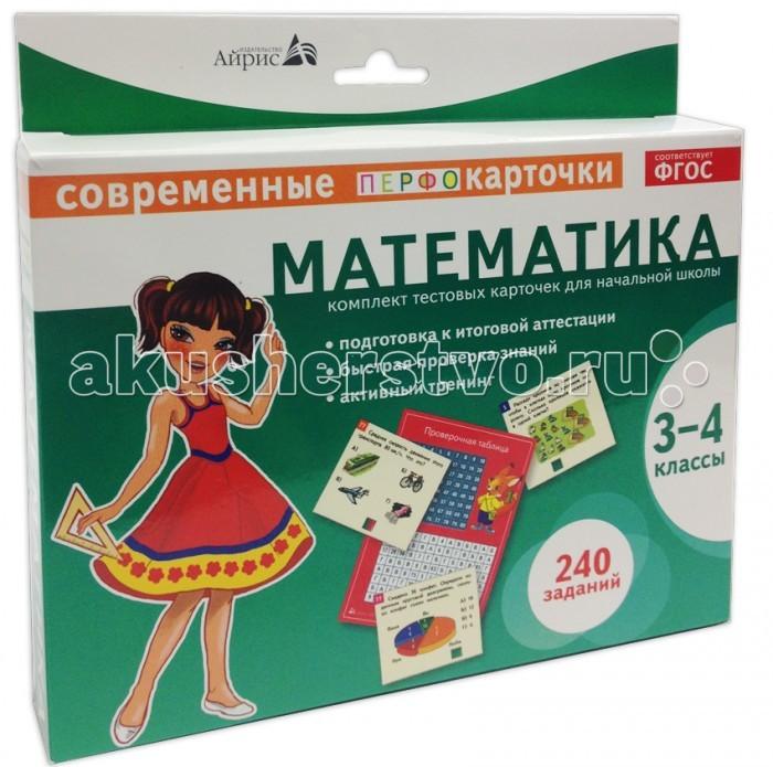 Айрис-пресс Тест.карточки. Математика 3-4 кл.Тест.карточки. Математика 3-4 кл.Комплект тестовых карточек – это развивающее пособие, рекомендованное для проверки и закрепления учебного материала 3-4 классов по математике.   В комплект входят: карточки с заданиями, проверочная таблица и памятка для родителей.   Задания сгруппированы по ключевым разделам математики: ЧИСЛА (50 заданий) ВЕЛИЧИНЫ (30 заданий) АРИФМЕТИЧЕСКИЕ ДЕЙСТВИЯ (80 заданий) ПРОСТРАНСТВЕННЫЕ ОТНОШЕНИЯ. ГЕОМЕТРИЧЕСКИЕ ФИГУРЫ. ГЕОМЕТРИЧЕСКИЕ ВЕЛИЧИНЫ (48 заданий) РАБОТА С ИНФОРМАЦИЕЙ (32 задания)  Пособие очень удобно в использовании. Краткая инструкция расположена непосредственно на коробке. Важно, что ребёнок, соединив номер на карточке с номером в проверочной таблице, сам может проверить - верный ли ответ.  Занятия с карточками способствуют развитию наглядно-образного мышления, внимательности, наблюдательности, учат анализировать и логически объяснять решение.  Оптимальная подача учебного материала, оригинальный дизайн, яркие иллюстрации и краткие задания сделают подготовку итоговому тестированию с данным пособием лёгкой и интересной.<br>