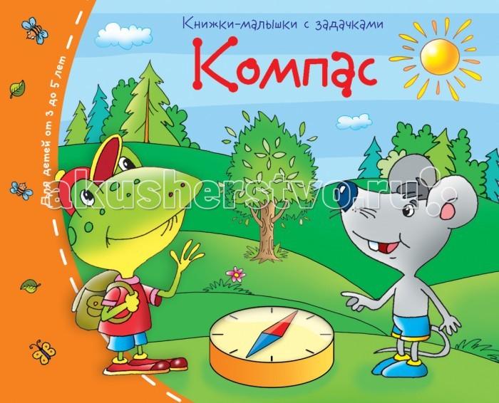Айрис-пресс Книжки-малышки. КомпасКнижки-малышки. КомпасВ этой книжке собраны весёлые задания для тренировки пространственного мышления. Вооружившись карандашами или ручкой, ребёнок с удовольствием выполнит их прямо в книге. Адресовано детям 3-5 лет.<br>