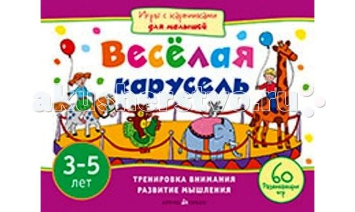 Айрис-пресс Игры с картинками для малышей. Весёлая карусель.(3-5 лет)Игры с картинками для малышей. Весёлая карусель.(3-5 лет)Эта книга станет незаменимым спутником вашего ребёнка в дороге или на природе. Вместе с весёлыми героями, медвежонком и зайчонком, он отправится в волшебную Страну Игрушек. Ребёнку предстоит пройти по запутанным лабиринтам,  решить магические квадраты, раскрасить рисунки, найти ошибки художника и даже починить сломанные игрушки. А для этого потребуются внимание и сообразительность, логическое и пространственное мышление, умение считать и хорошая память. Плотная бумага позволит выполнять задания прямо в книге. Издание адресовано детям 3-5 лет и их родителям.<br>
