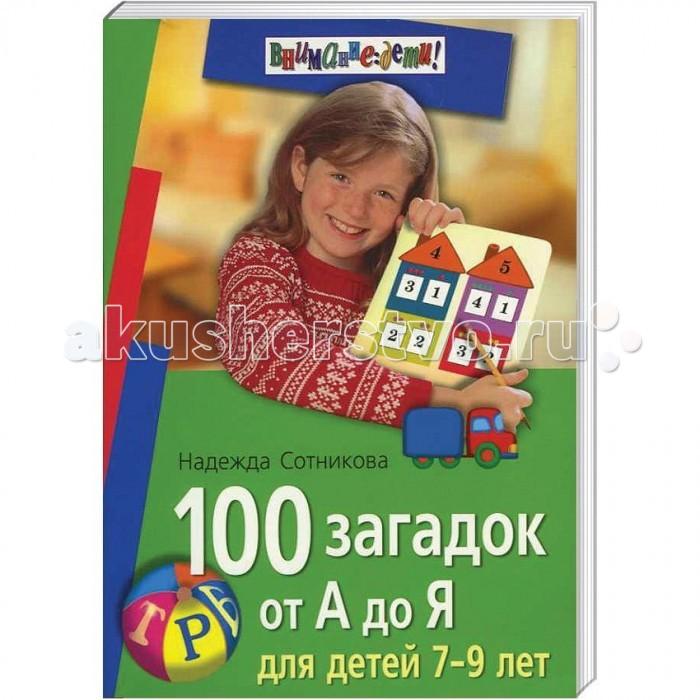 Айрис-пресс 100 загадок от А до Я. Для детей 7-9 лет100 загадок от А до Я. Для детей 7-9 летВсе дети любят загадки. Они помогают ребёнку по-новому взглянуть на знакомые предметы и явления. В книге представлено около 100 стихотворных загадок, каждая из которых сопровождается рисунком-головоломкой и полем со специальными клеточками, куда ребёнок может вписать правильный ответ. Таким образом, у детей одновременно закрепляются навыки чтения и письма, развиваются внимание и сообразительность. Адресовано детям 7-9 лет, их родителям, учителям начальной школы.<br>