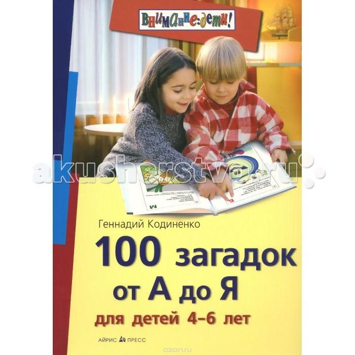 Айрис-пресс 100 загадок от А до Я для детей 4-6 лет100 загадок от А до Я для детей 4-6 летВсе дети любят загадки. Они помогают ребёнку по-новому взглянуть на знакомые предметы и явления. В книге представлено около 100 стихотворных загадок на все буквы алфавита. Каждая загадка  сопровождается рисунком-головоломкой, который поможет её отгадать.   Адресовано детям 4-6 лет, их родителям, воспитателям детских садов.<br>
