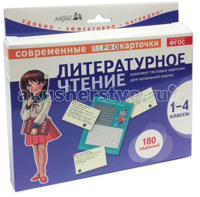 Айрис-пресс Тест.карточки. Литературное чтение 1-4 кл.Тест.карточки. Литературное чтение 1-4 кл.Комплект тестовых карточек – это развивающее пособие, рекомендованное для проверки и закрепления учебного материала 1-4 классов по литературному чтению.   В комплект входят: карточки с заданиями, проверочная таблица и памятка для родителей.  Задания сгруппированы по литературным произведениям, входящим в учебную программу.  Пособие очень удобно в использовании. Краткая инструкция расположена непосредственно на коробке. Важно, что ребёнок, соединив номер на карточке с номером в проверочной таблице, сам может проверить - верный ли ответ.  Занятия с карточками способствуют развитию наглядно-образного мышления, внимательности, наблюдательности, учат анализировать и логически объяснять решение.  Оптимальная подача учебного материала, оригинальный дизайн, яркие иллюстрации и краткие задания сделают подготовку итоговому тестированию с данным пособием лёгкой и интересной.<br>